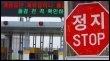 Un poste frontière avec la Corée du Nord fermé, le 9 mars 2009 à Paju, en Corée du sud (© AFP/Archives - Won Dai-Yeon)